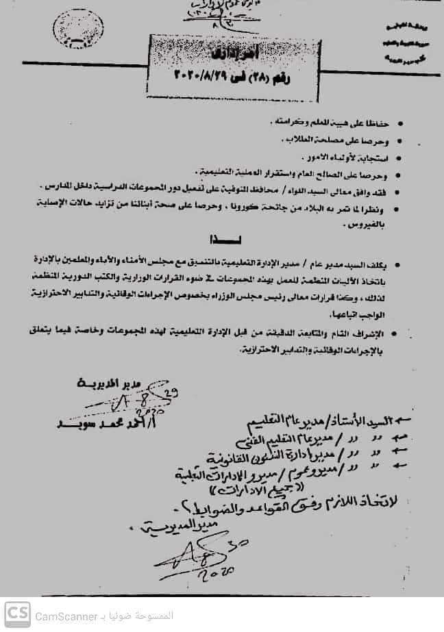 """المنوفيه تنفرد عن باقى المحافظات و تتيح المجموعات المدرسية رسميًا """" مستند"""" 11841410"""