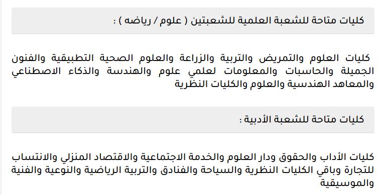 الأهرام - تنشر الكليات المتاحة لطلاب المرحلة الثانية للتنسيق من جريدة الاهرام 27-8-2020 11860210