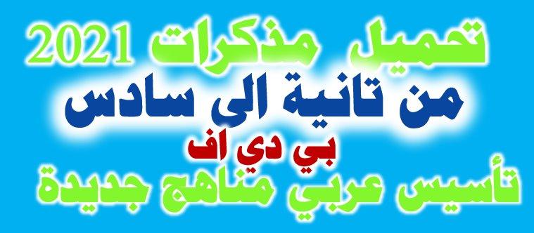 تجميع لأجمل مذكرات الأساليب و اللغة العربية لكل فرق ابتدائى 2021 11862210