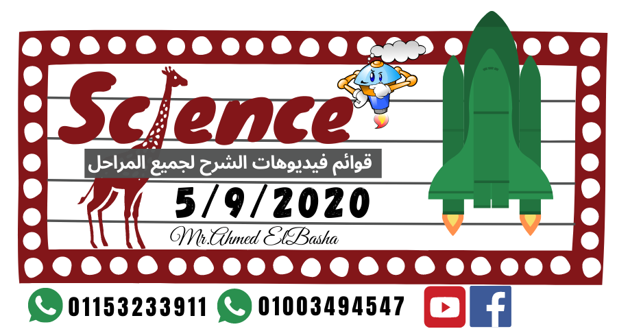 قيديوهات شرح science  لكل الفرق ترم أول 2021 11871510
