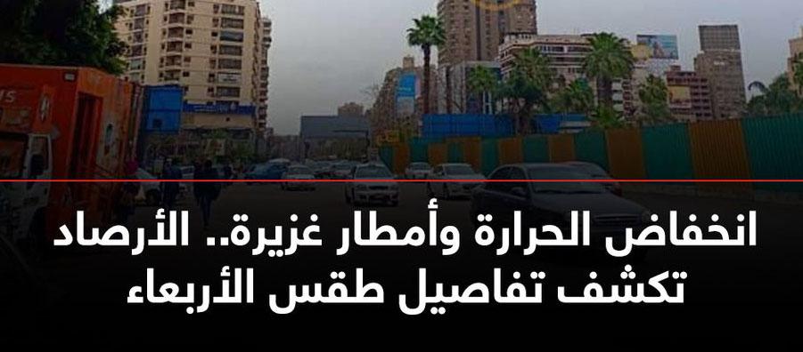 """الأرصاد تحذر المواطنين من  طقس اليوم """" الأربعاء"""" انخفاض مفاجئ فى درجات الحرارة و أمطار وسيول  11876210"""
