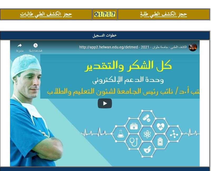 """الكشف الطبى - جامعة حلوان لينك التسجيل """" طلاب الصف الصف كل الكليات """" 11877011"""