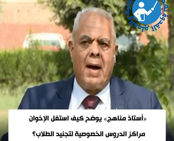 أستاذ مناهج بجامعة عين شمس الإخوان استغلوا السناتر لتجنيد الطلاب 11877211