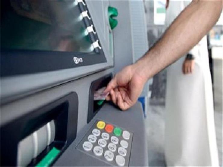 البنوك تعود لتطبيق رسوم استخدام ماكينات الصراف الآلي منتصف سبتمبر 11877610