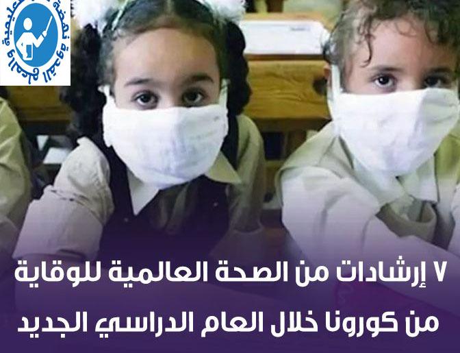 تعرف 7 إرشادات من الصحة العالمية للوقاية من كورونا خلال العام الدراسي الجديد 11879210