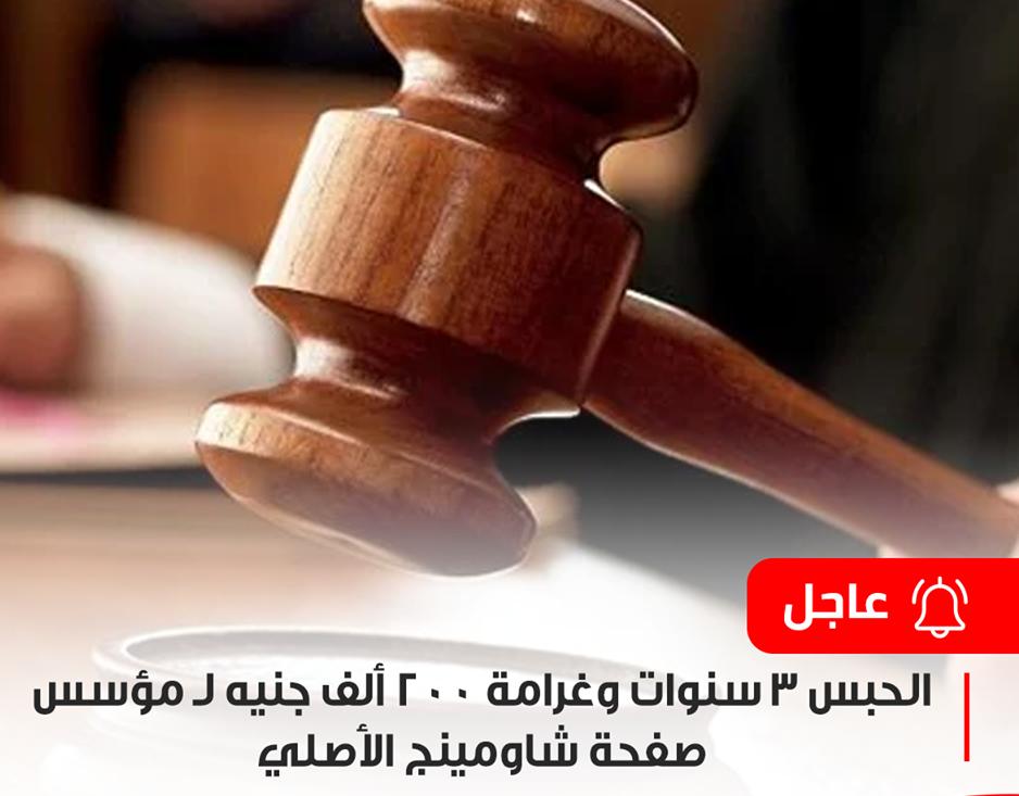 عاجل  الحكم بمعاقبة مؤسس الجروب، بالحبس مع الشغل لمدة 3 سنوات، وتغريمه 200 ألف جنيه، ومصادرة المضبوطات. 11888510