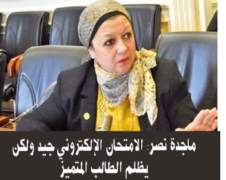 دكتورة ماجدة نصر: الامتحان الإلكتروني جيد ولكن يظلم الطالب المتميز 11894210