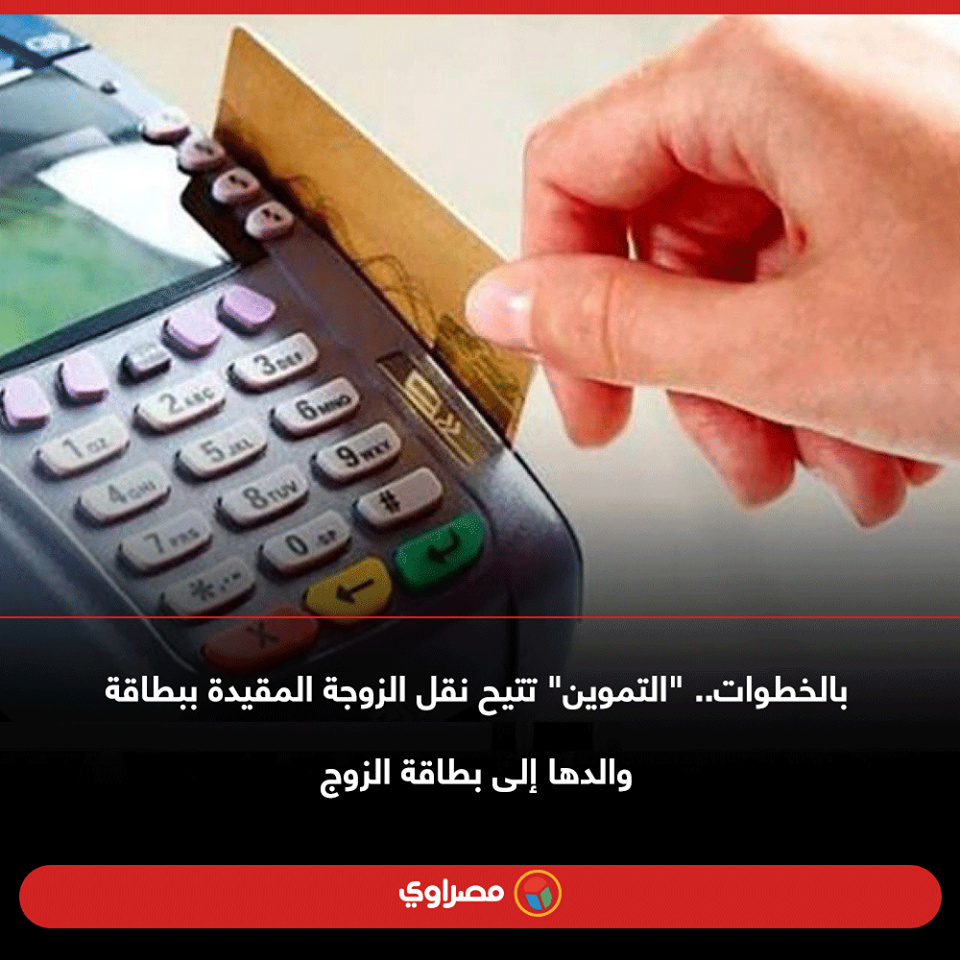 """التموين"""" تتيح نقل الزوجة المقيدة ببطاقة والدها إلى بطاقة الزوج """" تعرف الخطوات"""" 11895010"""