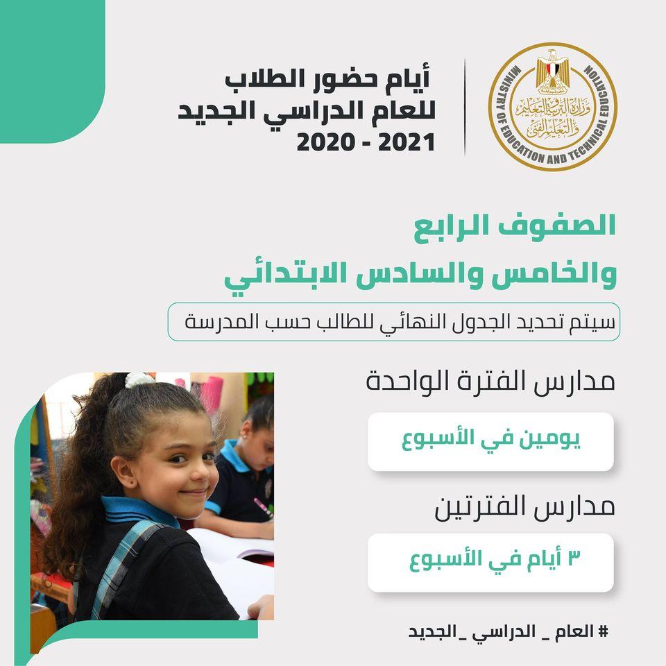 """الوزارة تحدد أيام حضور طلاب المراحل التعليمية المختلفة الرسمية 2020/2021 """" الرسمية """" 11906010"""