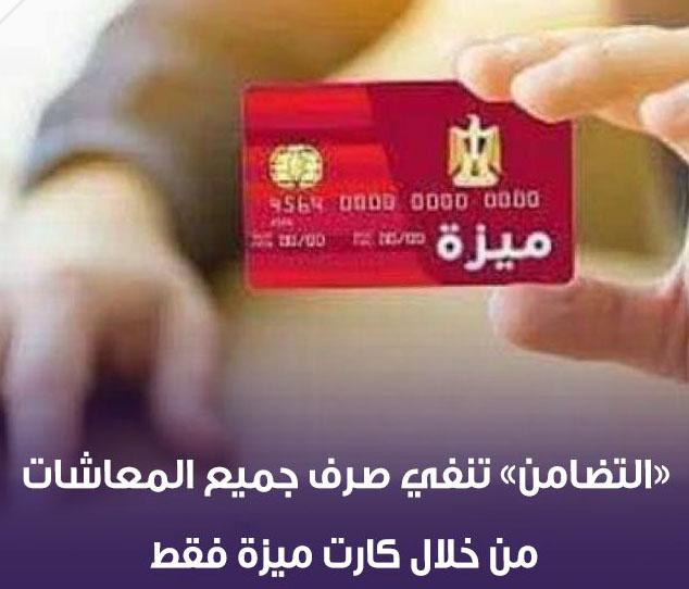 توضيح لأصحاب المعاشات - «التضامن» تنفي صرف جميع المعاشات من خلال كارت ميزة فقط 11909910