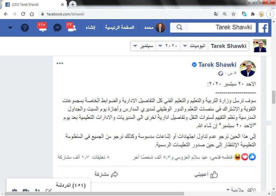"""دكتور محمد زهران يكتب """" يا لهوتى تأجيل تانى ؟"""" 11911310"""