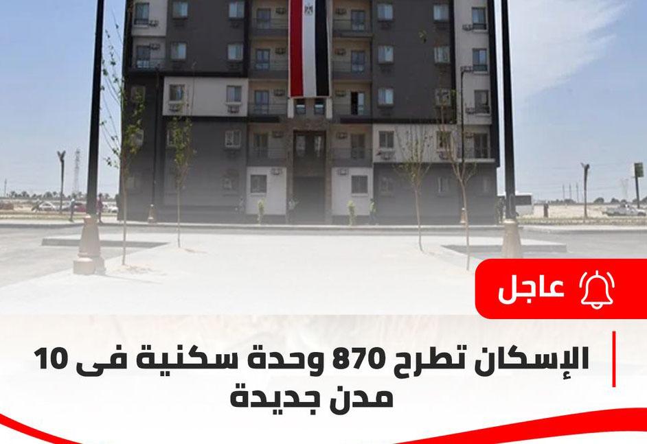 الإسكان تطرح 870 وحدة سكنية متبقية من مشروعى سكن مصر وJANN  فى 10 مدن جديدة 11912610