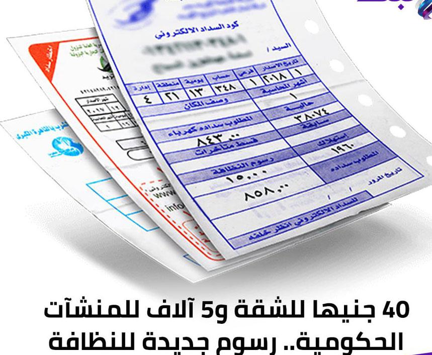 اقرار 40 جنيها للشقة و5 آلاف للمنشآت الحكومية.. رسوم جديدة للنظافة 11919312