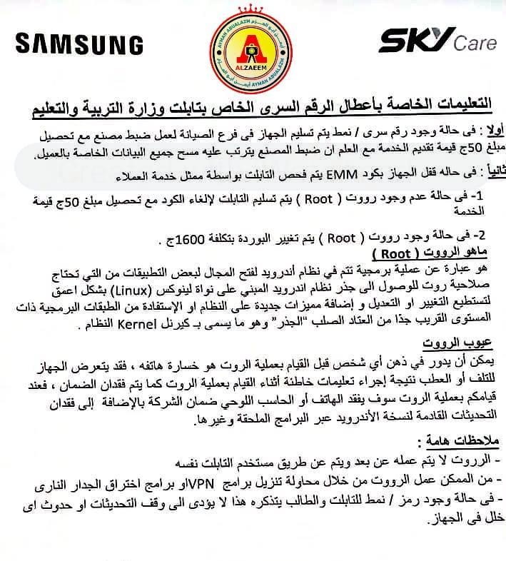 نشرة التعليمات الخاصة باعطال الرقم السري الخاص بتابلت وزارة التربية والتعليم 11922910