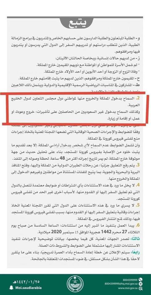 لمغتربين السعودية  السماح بدخول أصحاب تأشيرات الخروج والعودة أو عمل أو اقامة أوالزيارة إلى المملكة من يوم الثلاثاء 15 سبتمبر 2020 شرط وجود مايثبت خلو المسافر من فيروس كورونا عبر مراكز فحص معتمدة لدى المملكة 11945710