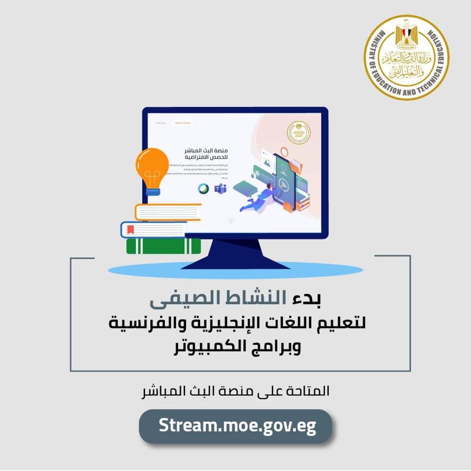 التعليم تغلن عنبدء النشاط الصيفى لتعليم اللغات (الإنجليزية والفرنسية) وتعليم برامج الكمبيوتر 11945711