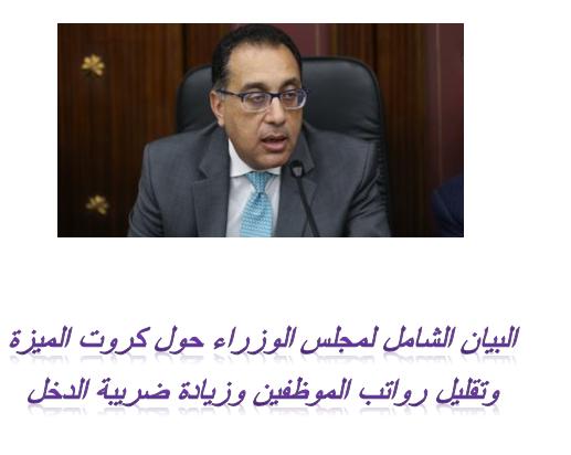 البيان الشامل لمجلس الوزراء حول كروت الميزة وتقليل رواتب الموظفين وزيادة ضريبة الدخل  11964410