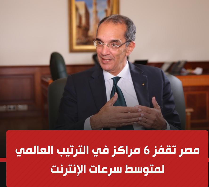 وزارة الإتصالات - مصر تقفز 6 مراكز في الترتيب العالمي لمتوسط سرعات الإنترنت  11965510