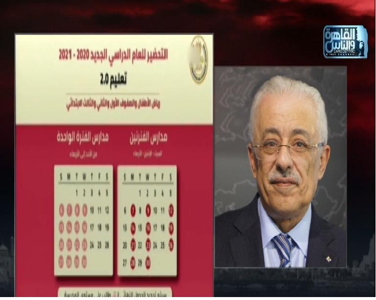 """د.طارق شوقي يرد على شائعة تأجيل الدراسة .. ويؤكد: التعليم الرقمي إضافة و """"خير زيادة"""" ! 11965511"""