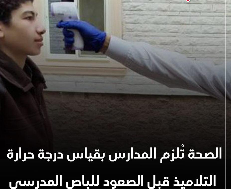 بعد خروجه من منزله مباشرة - الصحة تُلزم المدارس بقياس درجة حرارة التلاميذ قبل الصعود للباص المدرسى 11994410