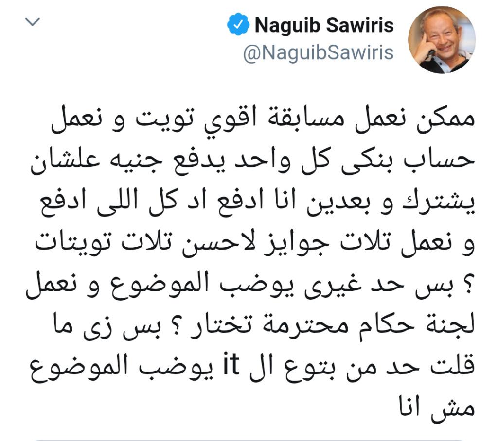 """نجيب ساويرس يعلن انطلاق مسابقة """" هنستفيد من الحظر""""  على مواقع التواصل أجمل تويتة بجوائز قيمة 12-6-210"""