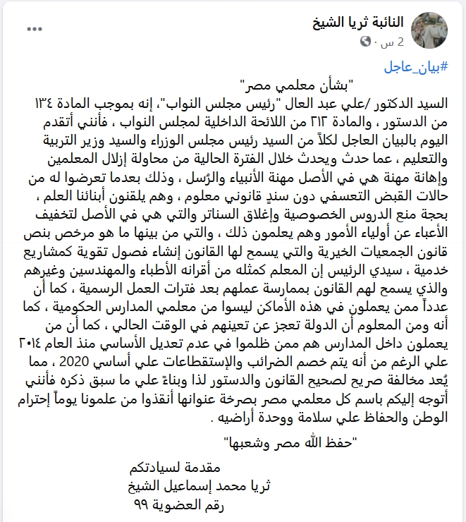 سيادة النائبة ثريا الشيخ تندد بما يحدث من محاولة إزلال المعلمين 1200310