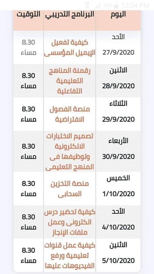 جدول التدريبات التكنولوجية على منصة البث المباشر 12065910