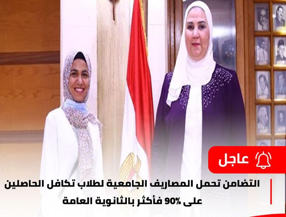 وزارة التضامن تدفع المصروفات الجامعية عن طلاب تكافل وكرامة المتفوقين  12093810