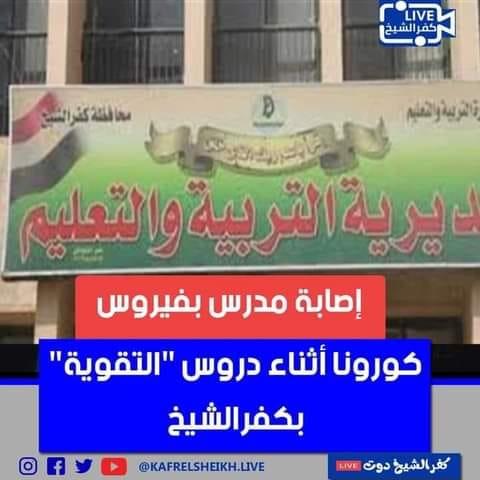 كفر الشيخ - أول حالة إصابة داخل المجموعة المدرسية بكورونا لمعلم و غلق الفصل الدراسى بأمر دكتورة بثينة كشك 12101310