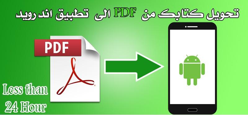 مجانًا - للمعلمين والمعلمات.. تحويل ملفات pdf الى تطبيق اندرويد باسم المدرس واسم السنتر والربح منها 12102810