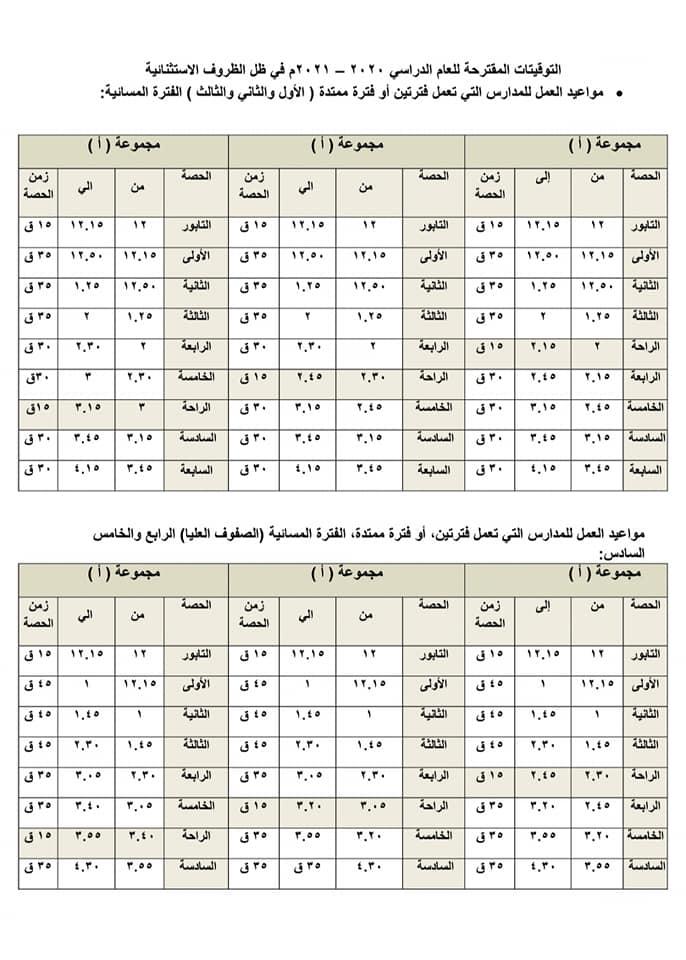 مواعيد العمل للمدارس محافظة القليوبية2021 12111610