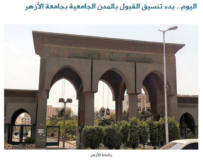بدء تنسيق القبول بالمدن الجامعية بجامعة الأزهر ننشر رابط التسجيل الالكتروني.. 12116310