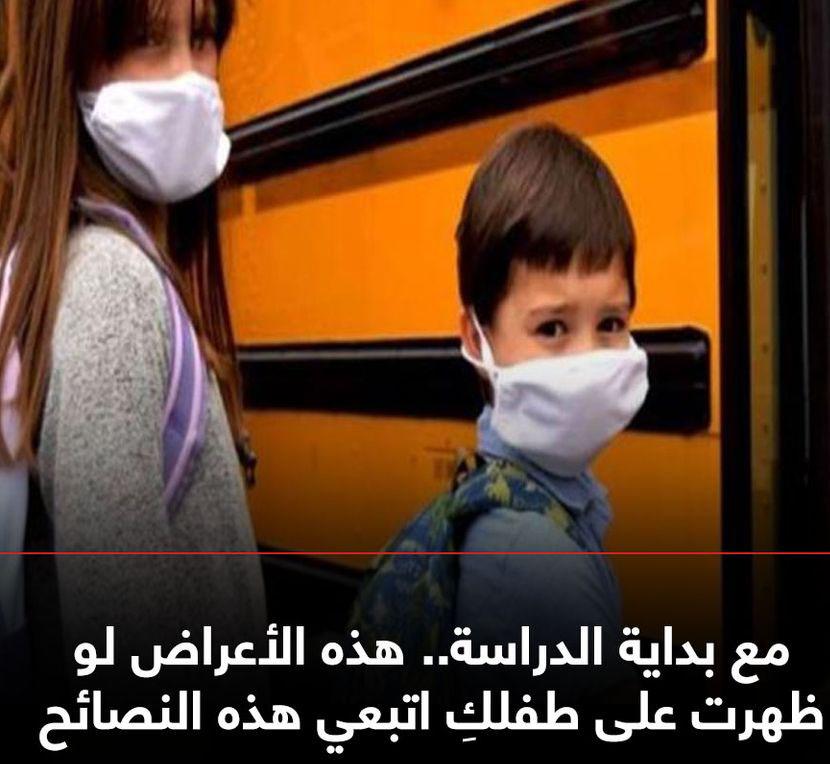 """إصابة التلميذ بالعدوى فى المدرسة """" أمر وارد """" تعرف  على ما يجب علليك فعله من خلال هذه الأعراض 12168510"""