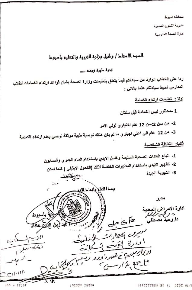 التعليمات الخاصة بارتداء الكمامات لطلاب المدارس 12183310