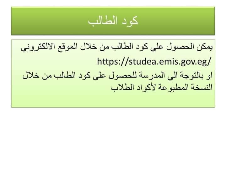 كيفية الحصول على كود الطالب تابع كيفية الحصول على كود الطالب ثم قم بالدخول على الموقع 12200312