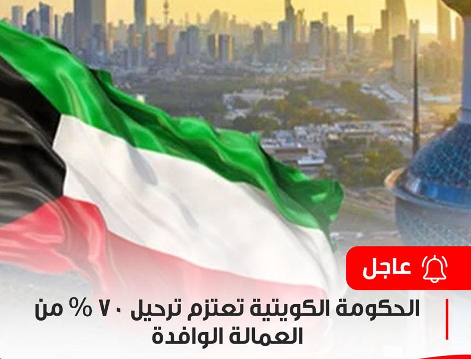 الكويت : خطة لترحيل 70% من العمالة الوافدة 12205110
