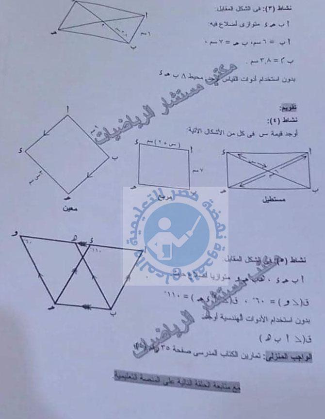 """مستشار الرياضيات """" طريقة جديدة للتحضير """" ابتدائى و إعدادى و ثانوى """" 12212010"""