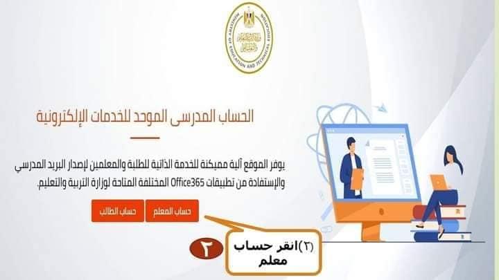 حساب الخدمات الإلكترونية لوزارة التربية والتعليم إنشئ حسابك الآن للطالب والمعلم بالنسبه للطالب من الصف الرابع الابتدائي حتى الثالث الثانوي 12224410