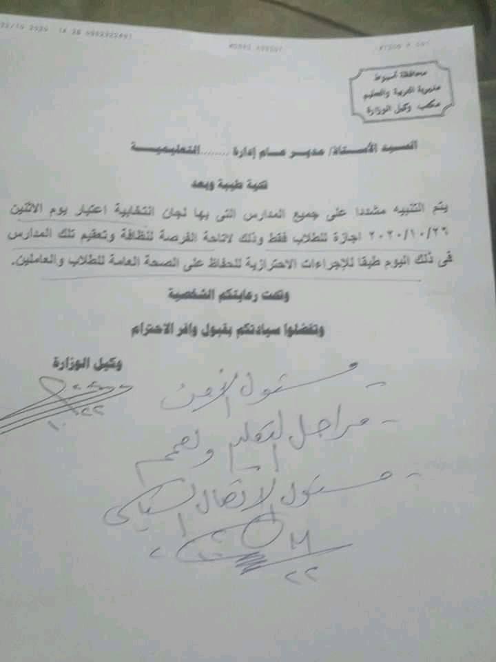 نشرة - المدارس التى بها لجان انتخابية إجازة للطلاب فقط 12234010