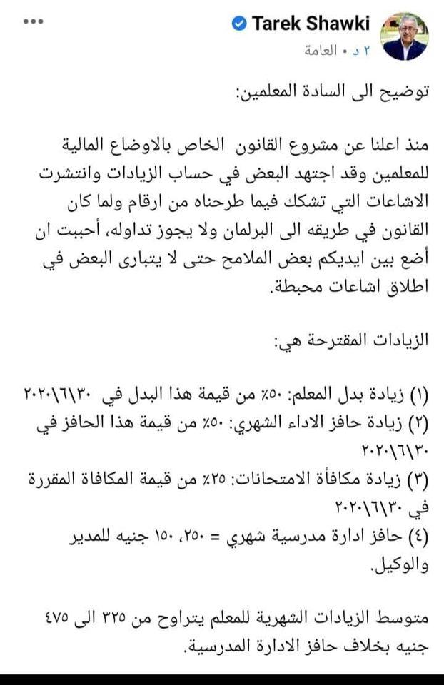 توضيح من صفحة دكتور / شوقى خاص بزيادات المعلمين  12249110