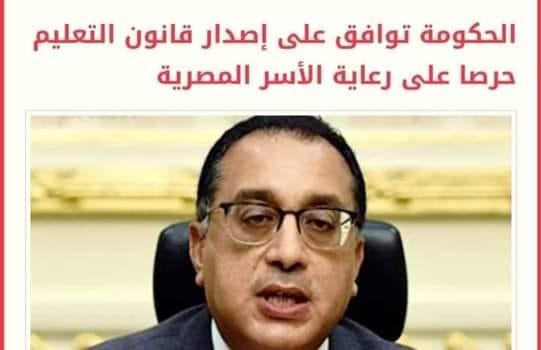 الحكومة توافق على إصدار قانون التعليم حرصا على رعاية الأسر المصرية 12258110
