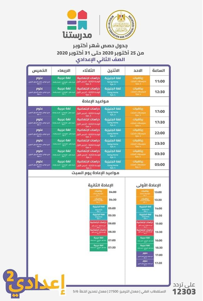 """خريطة البرامج التعليمية لقناة """" مدرستنا """" للمرحلتين الإبتدائية و الإعدادية 12262310"""