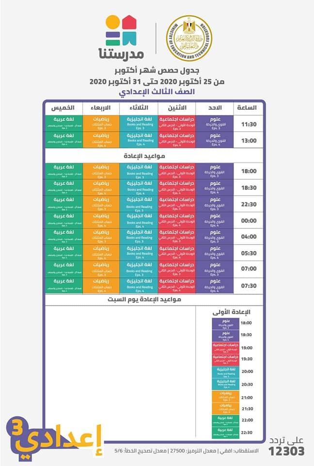 """خريطة البرامج التعليمية لقناة """" مدرستنا """" للمرحلتين الإبتدائية و الإعدادية 12262311"""