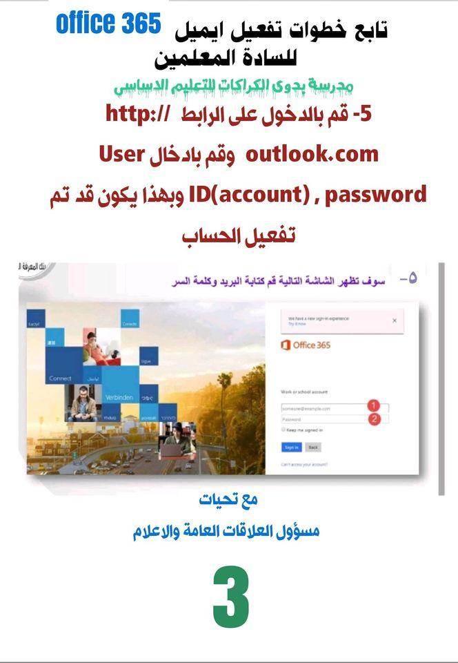 بالصور - طريقة تفعيل  إميل أوفيس 365 للمعلمين و الدخول على حسابه على إدمودو 12268510