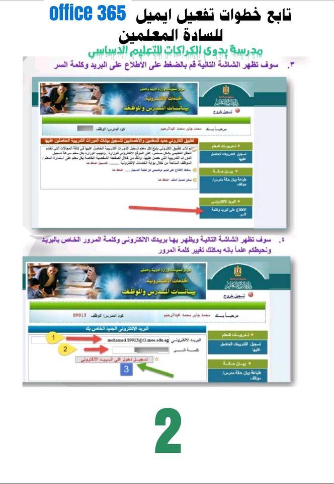بالصور - طريقة تفعيل  إميل أوفيس 365 للمعلمين و الدخول على حسابه على إدمودو 12275110