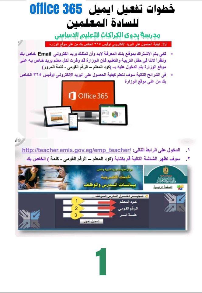 بالصور - طريقة تفعيل  إميل أوفيس 365 للمعلمين و الدخول على حسابه على إدمودو 12278310