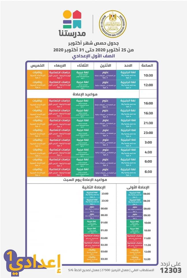 """خريطة البرامج التعليمية لقناة """" مدرستنا """" للمرحلتين الإبتدائية و الإعدادية 12280110"""