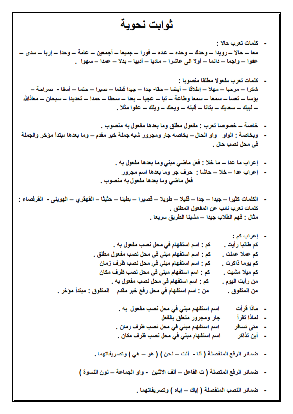 4 ورقات أهم الاستخراجات والاعرابات في النحو للثانوية العامة 12291510