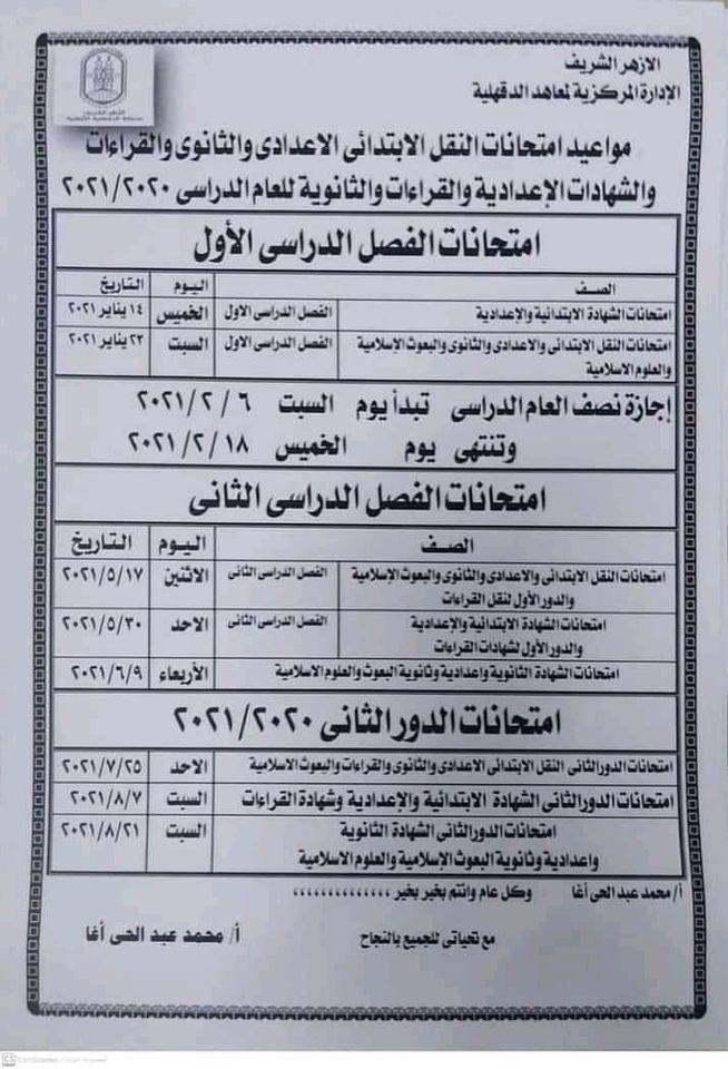 موعد إمتحانات الازهر 12327010