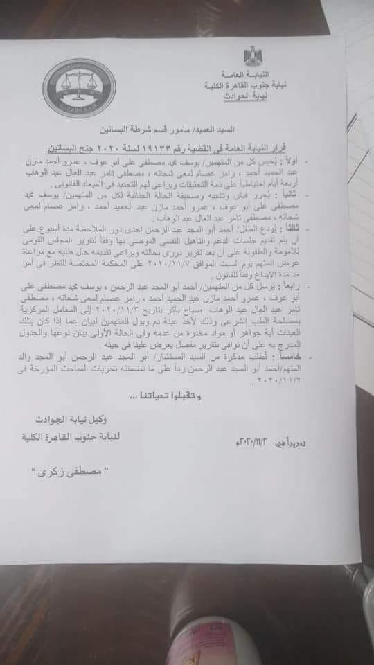 """أحمد موسى: إيداع طفل واقعة """"رجل المرور"""" بمؤسسة الأحداث.. ووالده سيعتذر للشعب المصري 12336010"""
